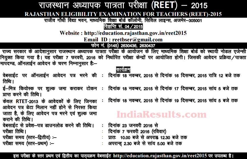 Reet 2015 Online Application Form