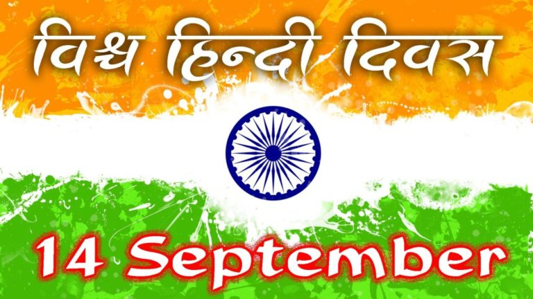 Hindi-Diwas-Quotes-2017-in-Hindi